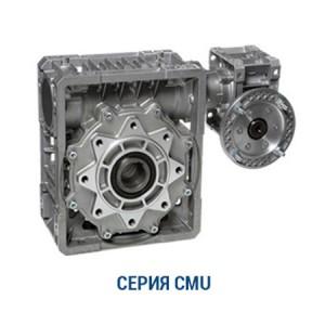 Червячные двухступенчатые мотор-редукторы SITI CMU, CMI